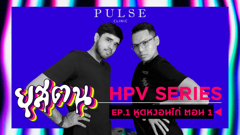 HPV Series หูดหงอนไก่ มันร้ายนะคะหัวหน้า!!